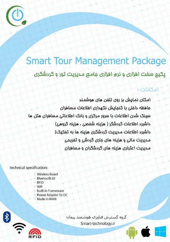 پکیج مدیریت تور و گردشگری