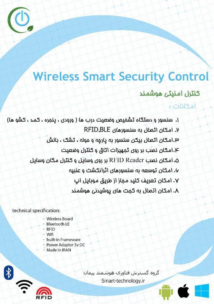 کنترل امنیتی هوشمند